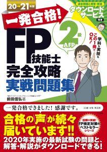 一発合格!FP技能士2級AFP完全攻略実戦問題集20-21年版の表紙