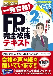 一発合格!FP技能士2級AFP完全攻略テキスト20-21年版の表紙
