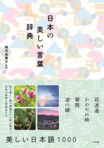 日本の美しい言葉辞典の表紙
