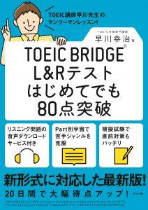 TOEIC BRIDGE® L&Rテストはじめてでも80点突破の表紙