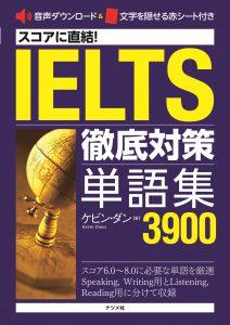 スコアに直結!IELTS徹底対策単語集3900の表紙