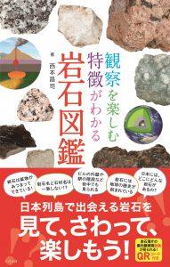 観察を楽しむ 特徴がわかる 岩石図鑑の表紙