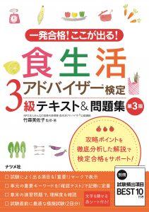 一発合格!ここが出る!食生活アドバイザー3級検定テキスト&問題集 第3版の表紙