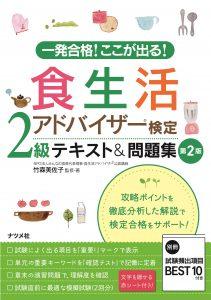 一発合格!ここが出る!食生活アドバイザー2級検定テキスト&問題集 第2版の表紙