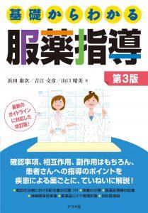 基礎からわかる服薬指導 第3版の表紙