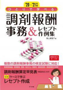 '20-'21年版 ひとりで学べる 調剤報酬事務&レセプト作例集の表紙