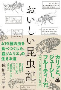 おいしい昆虫記の表紙