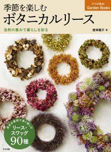 季節を楽しむボタニカルリース 自然の恵みで暮らしを彩るの表紙
