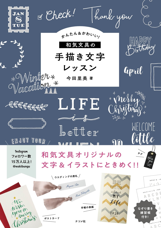 かんたん&かわいい!和気文具の手描き文字レッスンの表紙