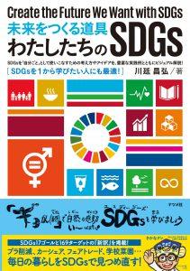 未来をつくる道具 わたしたちのSDGsの表紙