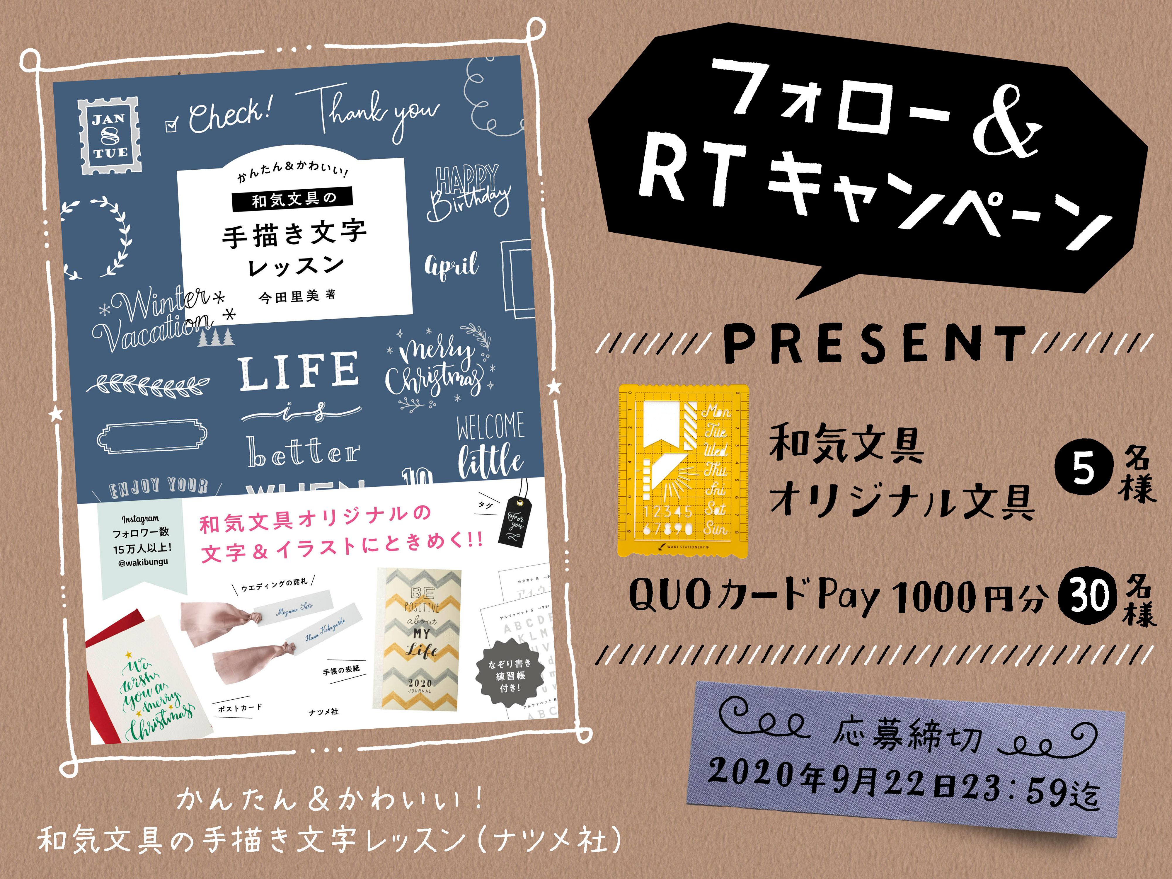 かんたん&かわいい!和気文具の手描き文字レッスン発刊記念フォロー&RTキャンペーン