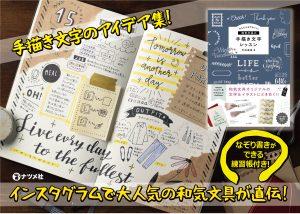 かんたん&かわいい!和気文具の手描き文字レッスン-POP