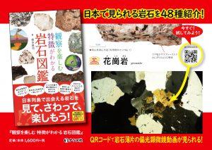 観察を楽しむ特徴がわかる岩石図鑑-POP
