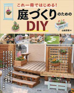 これ一冊ではじめる! 庭づくりのためのDIYの表紙