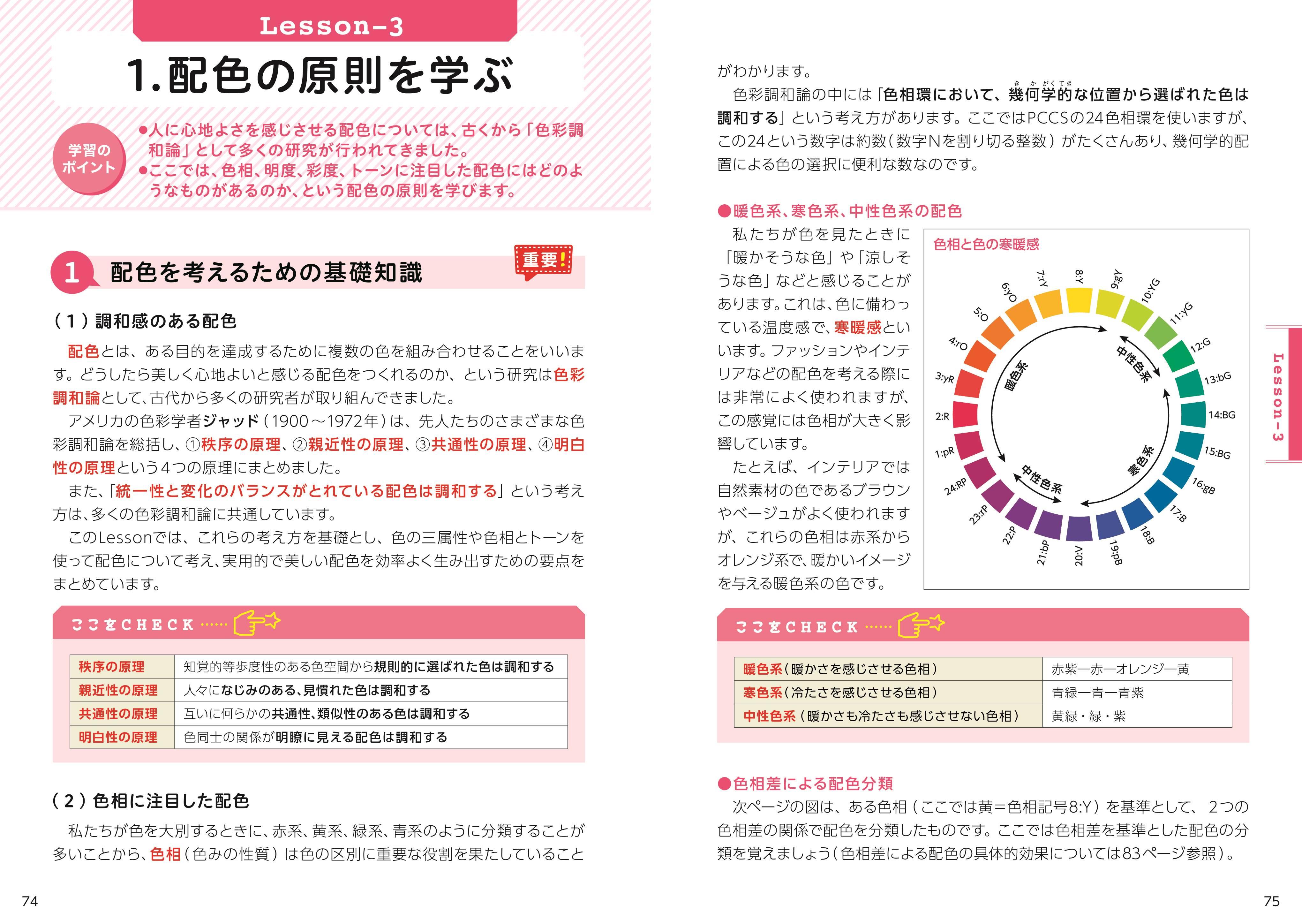 資格 カラー コーディネーター 色彩検定とカラーコーディネーター はどちらがおすすめ?目指せる職業や難易度を比較