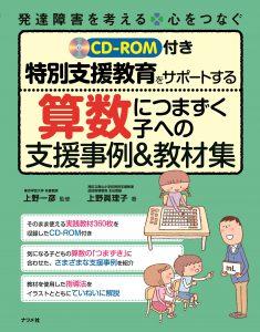 CD-ROM付き 特別支援教育をサポートする 算数につまずく子への支援事例&教材集の表紙