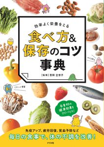 効率よく栄養をとる食べ方&保存のコツ事典の表紙