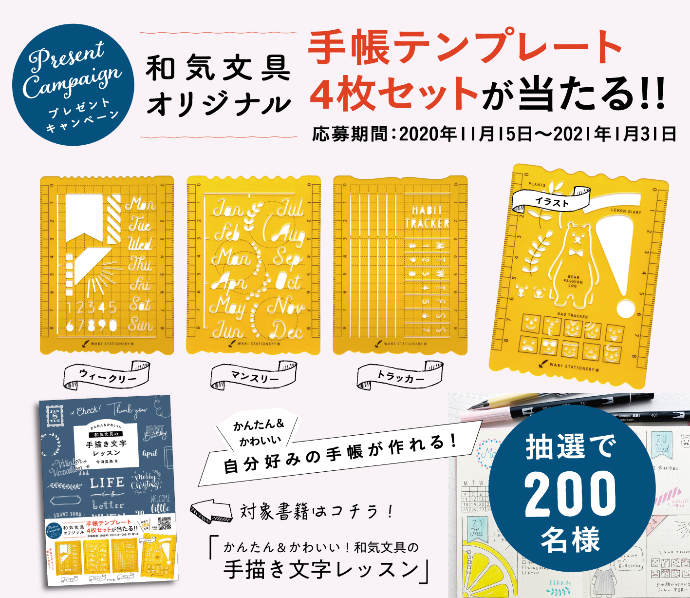 和気文具手帳テンプレートプレゼントキャンペーン