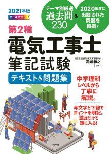 2021年版 オールカラー 第2種電気工事士筆記試験テキスト&問題集の表紙