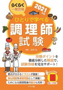 ひとりで学べる調理師試験 2021年版の表紙
