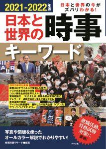 2021-2022年版 日本と世界の時事キーワードの表紙