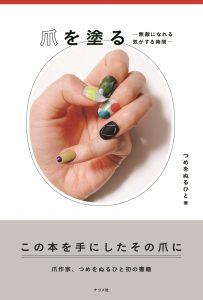 爪を塗る ‐無敵になれる気がする時間‐の表紙