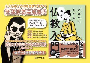 だれでもわかるゆる仏教入門-POP