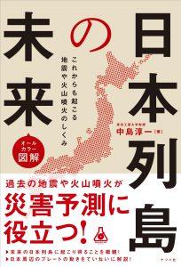 オールカラー図解 日本列島の未来の表紙