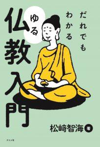 だれでもわかる ゆる仏教入門の表紙