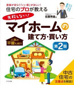 住宅のプロが教える 失敗しない!マイホームの建て方・買い方 第2版の表紙