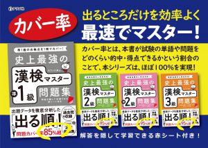 史上最強の漢検マスターシリーズ-POP