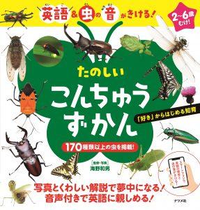 英語&虫の音がきける! たのしい こんちゅうずかんの表紙
