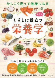 かしこく摂って健康になる くらしに役立つ栄養学【第2版】の表紙