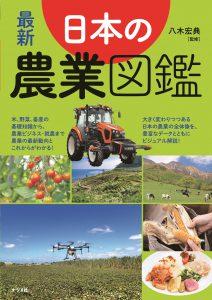最新 日本の農業図鑑の表紙