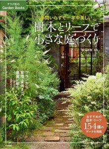 手間いらずで一年中美しい 樹木とリーフで小さな庭づくりの表紙