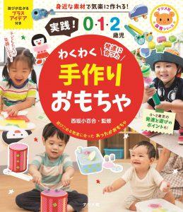 実践!0・1・2歳児 わくわく手作りおもちゃの表紙