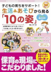 子どもの育ちをサポート! 生活とあそびから見る「10の姿」まるわかりBOOKの表紙