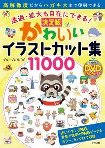 透過・拡大も自在にできる! DVD-ROM付き 決定版かわいいイラストカット集11000の表紙