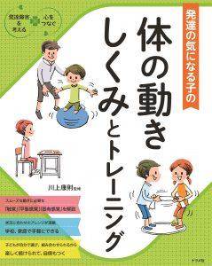 発達の気になる子の体の動きしくみとトレーニングの表紙