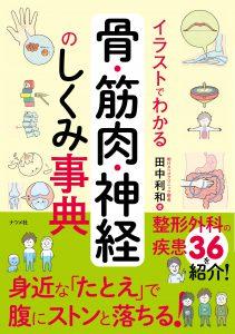 イラストでわかる骨・筋肉・神経のしくみとはたらき事典の表紙