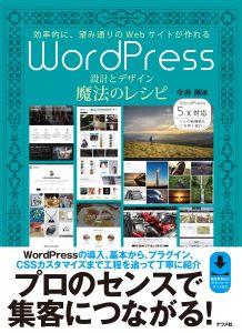WordPress設計とデザイン魔法のレシピの表紙