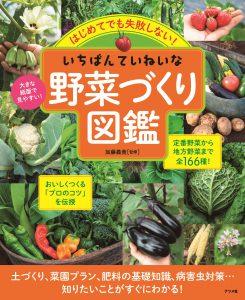 はじめてでも失敗しない!いちばんていねいな野菜づくり図鑑の表紙
