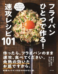 フライパンひとつで作る!速攻レシピ101の表紙