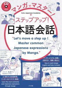 CD付き マンガでマスター!ステップアップ!日本語会話の表紙
