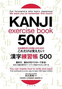 日本語を学ぶ外国人のための これだけは覚えたい! 漢字練習帳500の表紙