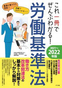 これ一冊でぜんぶわかる!労働基準法 2021~2022年版の表紙