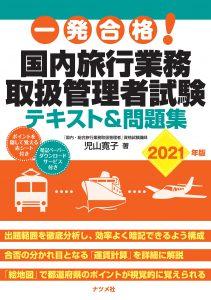 一発合格! 国内旅行業務取扱管理者試験テキスト&問題集 2021年版の表紙