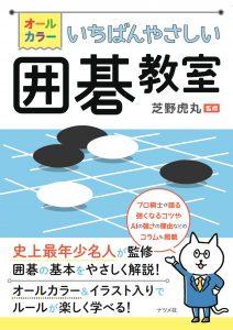 オールカラー いちばんやさしい囲碁教室の表紙