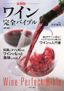 最新版 ワイン完全バイブル【第2版】の表紙