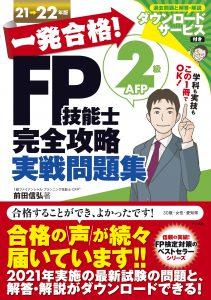 一発合格!FP技能士2級AFP完全攻略実戦問題集21-22年版の表紙